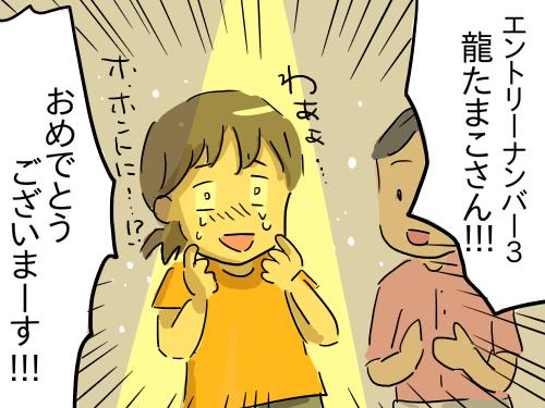 育児コンテスト2
