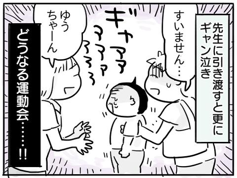次男運動会5
