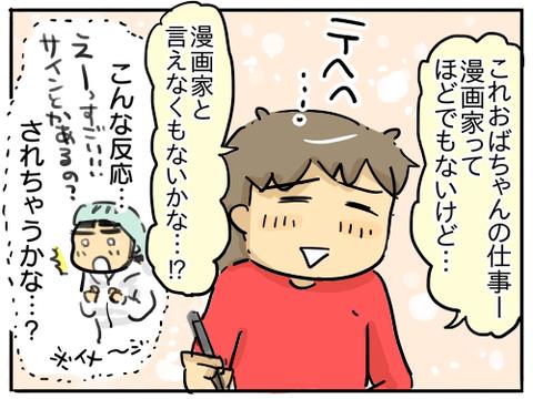 漫画家なの?4