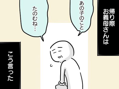 後日談10