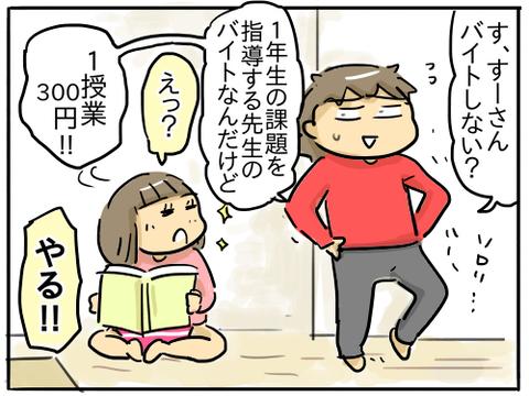 すーちゃん塾4