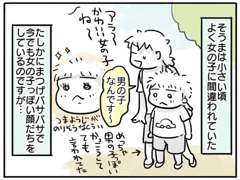 そうま(女の子顔)1
