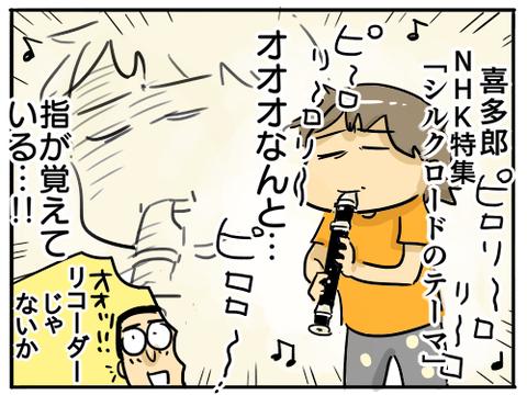 リコーダー3