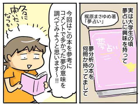 悪夢集計2
