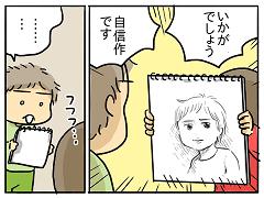 小ネタ248