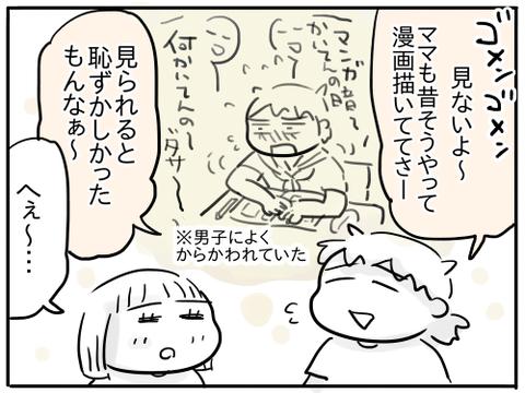すーちゃんの漫画3