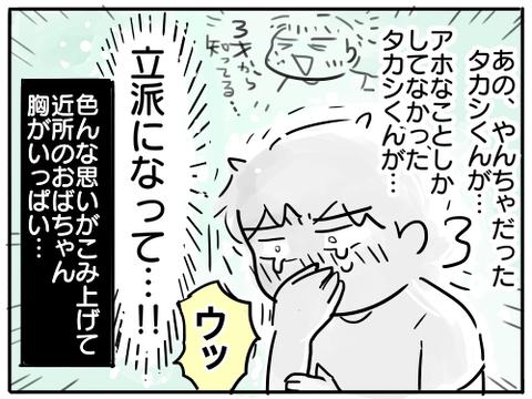 タカシくん8