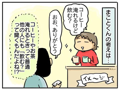 コーヒー問題6
