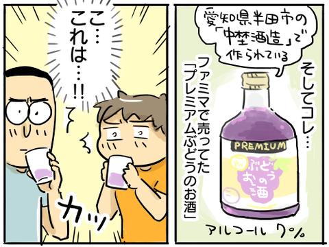 ぶどう酒のみ比べ5