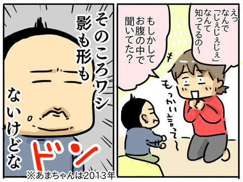 じぇじぇじぇ2