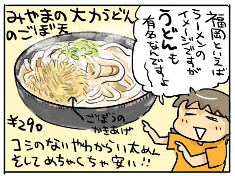 福岡グルメ2
