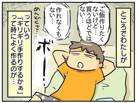 そぼろ丼1