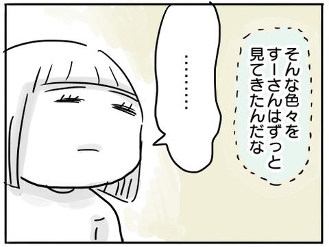 すーさん25
