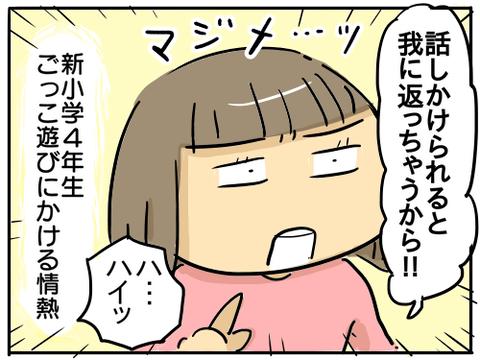 ごっこ遊び4