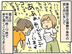 小ネタ200