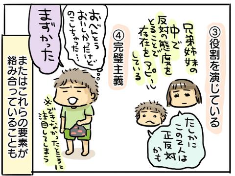 天の邪鬼14