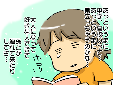 すーちゃん7歳3