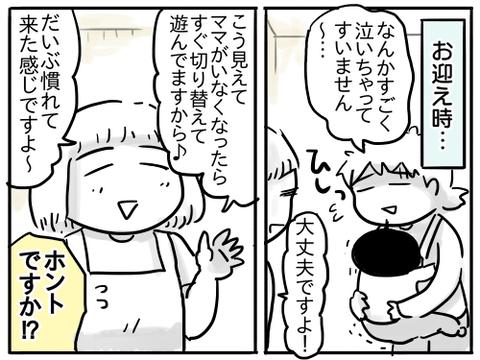 慣らし保育9