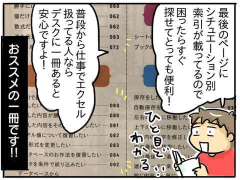 あきばさん8
