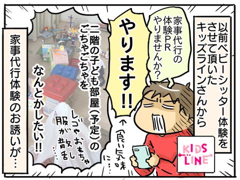 キッズライン家事代行1