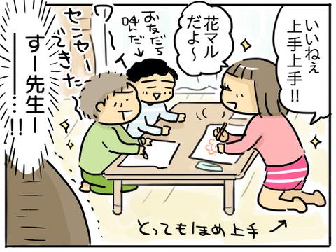 すーちゃん塾6