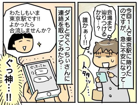 2019ライブドアブログ大忘年会7