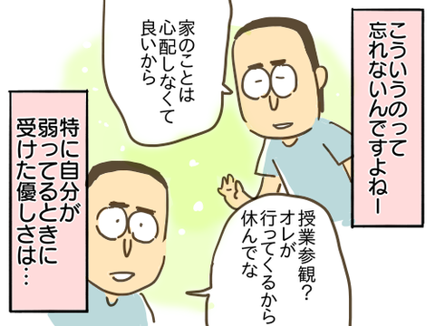 お互い様4