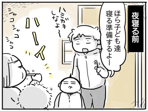 うっかりすーちゃん6