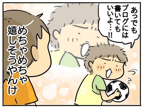 サッカー上達5