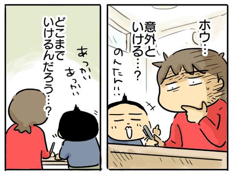 ノンタン5