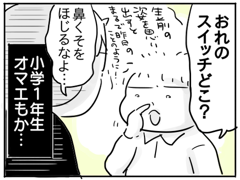 じいちゃんの葬式12