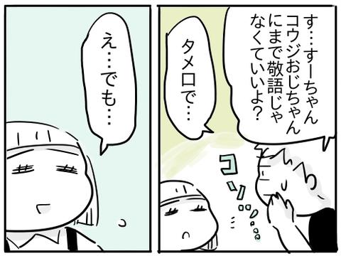 じいちゃんの葬式5