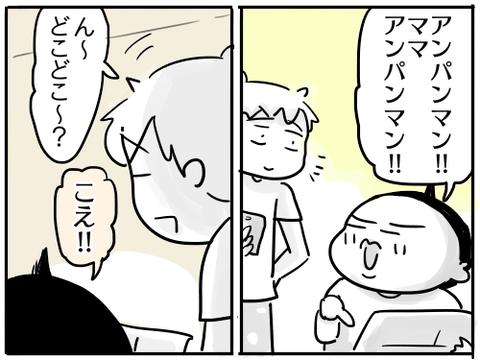 アンパンマンセンサー3