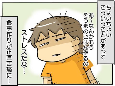 天の邪鬼10