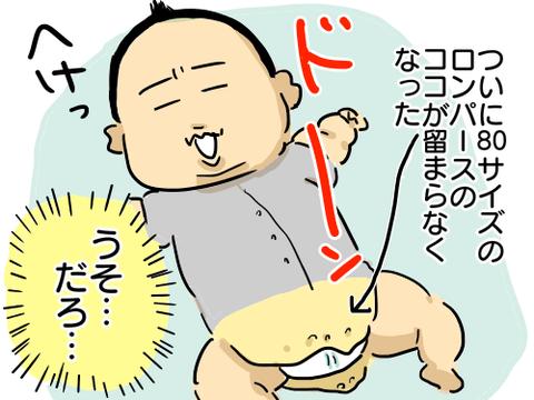 ズリバイ5