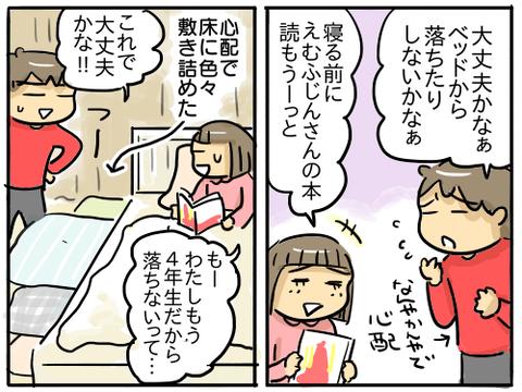 すーちゃんの部屋17