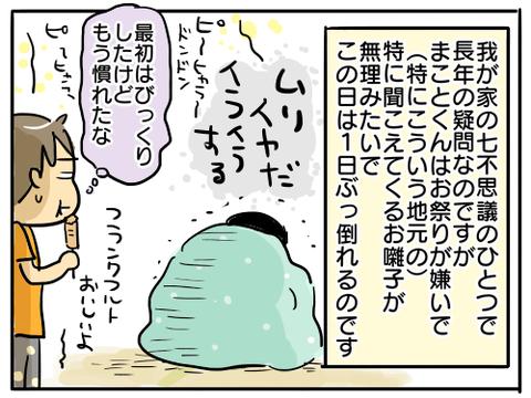 七不思議5