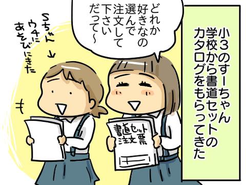 書道セット1