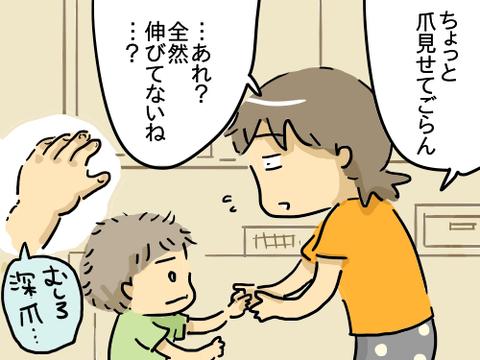 すくパラ(爪かみ)2