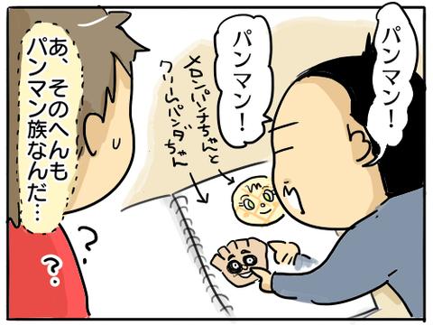 アンパンマン3