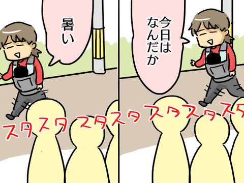 井戸端会議8