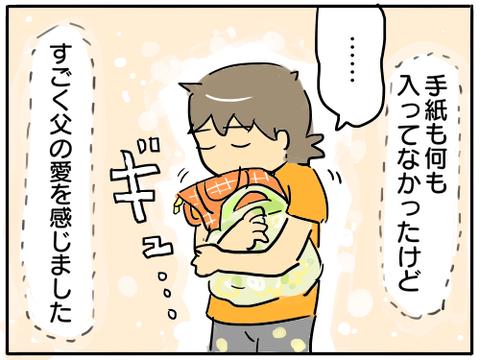 サツマイモ6