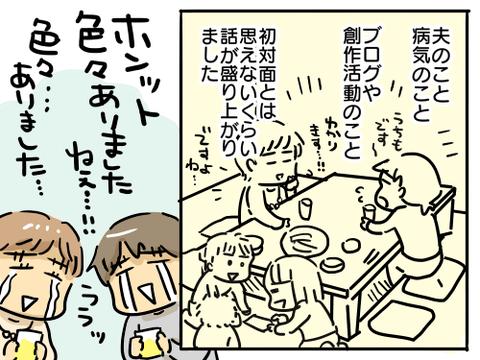 黒田カナコさん3