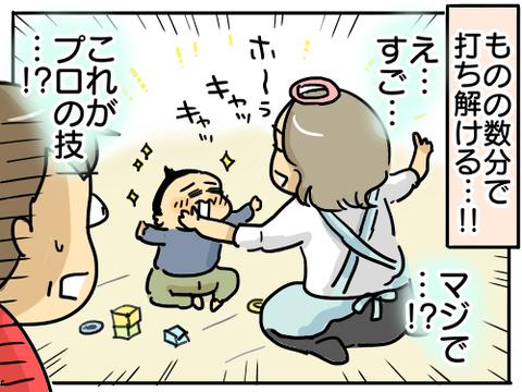 キッズライン7