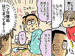 小ネタ46
