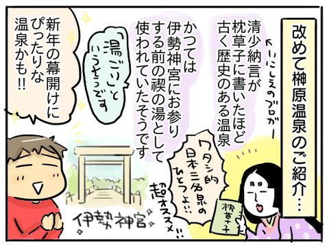 榊原温泉5