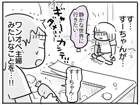 すーちゃんのストレス7