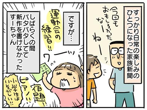 家族新聞9