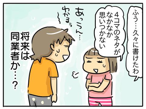 家族新聞11
