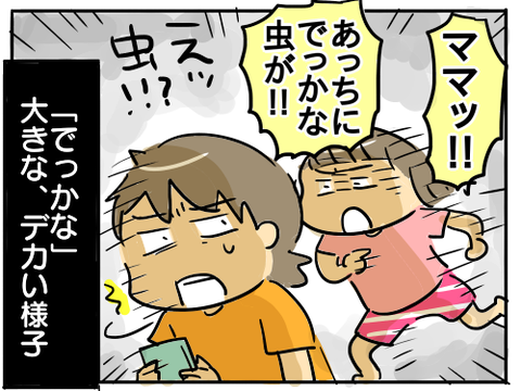 すーちゃん語録2